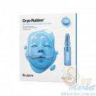 Увлажняющая альгинатная маска с гиалуроновой кислотой Dr. Jart+ Cryo Rubber With Moisturizing Hyaluronic Acid 44g